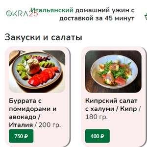 [Москва] Скидка на первый заказ 50% в OKRA25