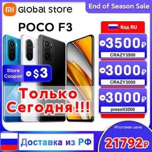 Смартфон Poco F3 6/128 и 8/256