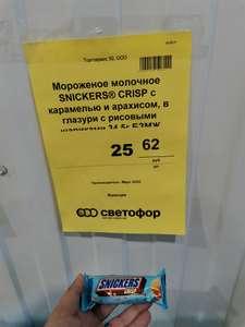 [МСК и др.] Молочное мороженое Snickers Crisp 34.5гр