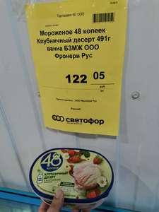[Мск и др] Мороженое 48 копеек Клубничный десерт 491гр БЗМЖ