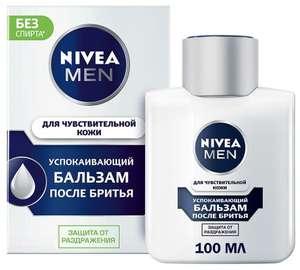 """3 шт. бальзам после бритья для чувствительной кожи """"Успокаивающий"""" Nivea, 100 мл (цена 1 шт по акции 2=3 - 179₽)"""