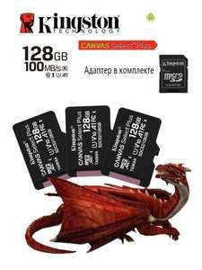 Карта памяти microSDXC Kingston Canvas Select Plus, 128 Гб