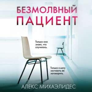 Аудиокнига «Безмолвный пациент» Алекса Михаэлидеса бесплатно