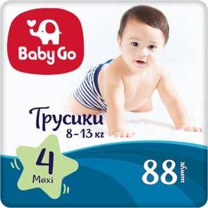 Подгузники-трусики BabyGo Maxi 8-13кг 88шт (по акции 20% на вторую пачку - 176 шт за 1528₽)