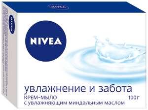 3 шт. крем-мыло кусковое Nivea Увлажнение и Забота, 100 г (цена 1 шт по акции 3=2 - 34₽)