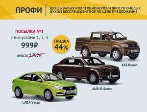 Автолегенды 1,2,3 выпуски с моделями Vesta, Aurus, Patriot