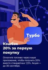 Возврат 20% за 1ю заправку через приложение Тинькофф (срабатывает не на всех аккаунтах)