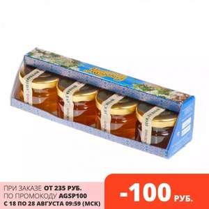Башкирский мёд, 160 грамм, 4 вида