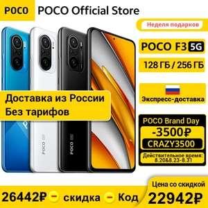 Смартфон Xiaomi POCO F3 6/128 и 8/256 Гб
