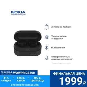 Наушники Nokia Power Earbuds Lite BH-405, 3 цвета (BT 5.0, до 35ч, Type-C, IPX7)