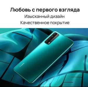 Смартфон HUAWEI P smart 2021 4+128ГБ на Tmall