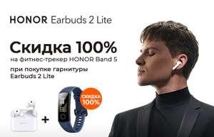 Комплект наушники HONOR Earbuds 2 Lite + фитнес-трекер HONOR Band 5