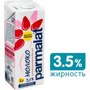 [1+1] Молоко Parmalat 3.5%, 1Л БЗМЖ