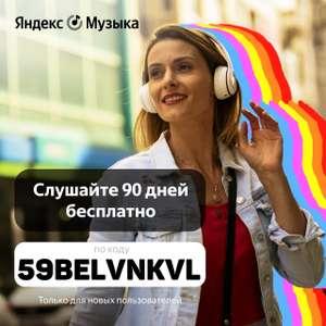 90 дней подписки на Яндекс.Музыку (для новых пользователей)