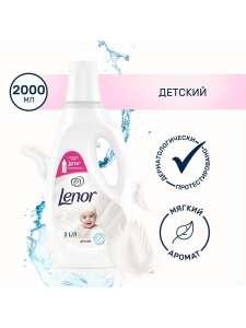 Кондиционер для белья Lenor детский, 2 л
