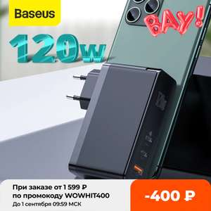 Pарядное устройство Baseus GAN 120 Вт