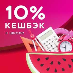 Возврат 10% трат на товары к школе в Московском кредитном банке (1000 баллов максимум)