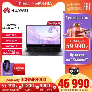 """Ноутбук HUAWEI MateBook D14 (14"""",Intel Core i5-10210U,8Гб+512Гб SSD, NVIDIA GeForce MX250, win10)"""