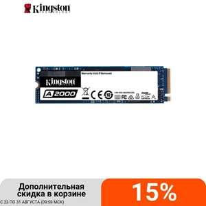 SSD Kingston A2000M.2 2280 500 Гб (SA2000M8/500G)