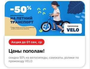 50% скидка на велосипеды по промокоду
