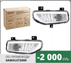 Противотуманные линзованые светодиодные фары MTF для Nissan X-trail и Qashqai
