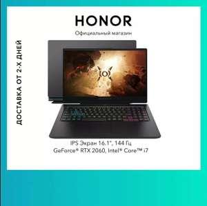 """Игровой ноутбук HONOR HUNTER V700 i7, IPS 16.1"""",Intel i7, NVIDIA GeForce RTX 2060, 512 ГБ, 16 ГБ на Tmall"""
