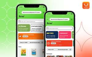 Скидка 999₽ от 2200₽ на первый заказ в Ленте и Вкусвилл (доступность зависит от города) через приложение Aliexpress