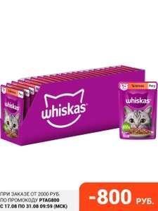 Whiskas влажный корм для кошек, рагу с телятиной (28шт в уп)