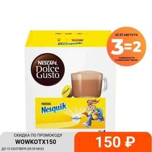3 упаковки капсул Nescafe Dolce Gusto Nesquik (48 капсул), по акции 3=2 (цена упаковки - 193₽)