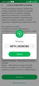 Промокод скидки 30% на 6 месяцев в more.tv