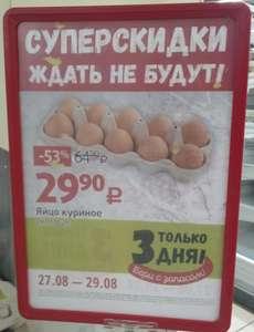 Яйцо куриное, 10 шт