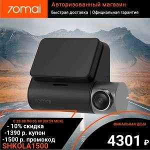 Видеорегистратор 70mai Dash Cam Pro Plus A500 / A500S