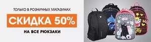 Скидка 50% на рюкзаки в розничных магазинах (список в описании)