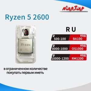 Процессор AMD Ryzen 5 2600, 6/12 AM4