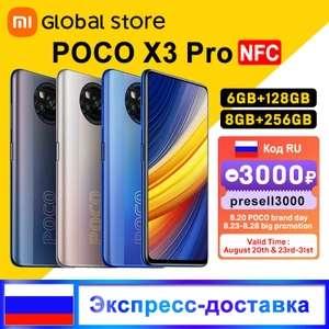 Смартфон Poco X3 Pro 6/128Гб
