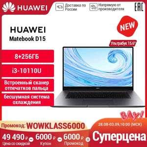 """Ноутбук HUAWEI MateBook D15 [15.6"""" IPS   8+256   i3-10110U   W10]"""