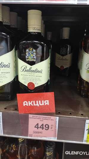 [Волгоград] Виски Ballantines 0,5 л.