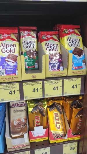 [СПБ и возм. др] Шоколад Alpen Gold