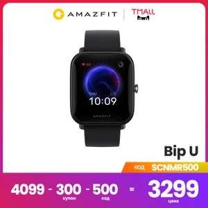 Смарт-часы Amazfit Bip U на Tmall (Amazfit Bip S Lite за 3100₽)