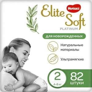 Подгузники Huggies Elite Soft platinum 2, 4-8 кг, 82 шт