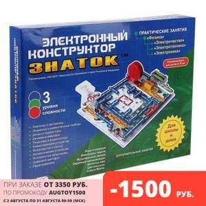 """Электронный конструктор для детей """"Знаток"""", 999 схем """"Для школы и дома"""""""