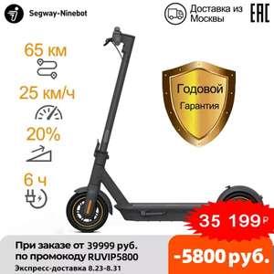 Электросамокат Ninebot MAX G30