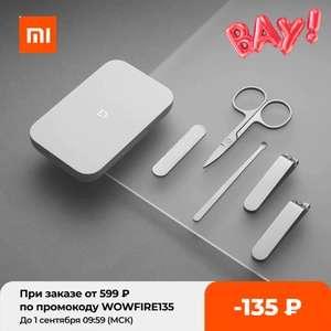 Xiaomi Mijia 5 в 1 портативный маникюрный и педикюрный набор