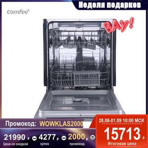 Полностью встраиваемая Посудомоечная машина Comfee CDWI601 Ширина 60см 12 комплектов 5 программ