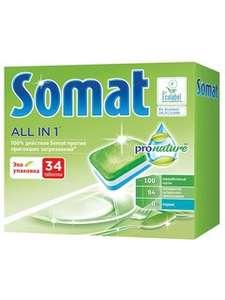 68 таблеток для посудомоечных Somat ProNature (5.4 штука). Другие варианты в описании