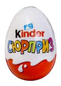 [Москва] Шоколадное яйцо Kinder Сюрприз, 20 г