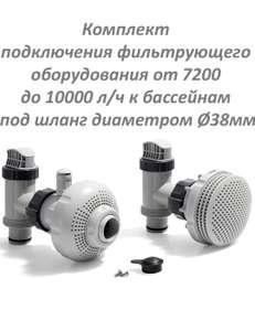Комплект подключения фильтр-насосов к бассейнам под шланг 38мм; Intex 26005