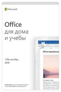 Комплект Microsoft Office 2019 + Kaspersky Internet Security на 1 год