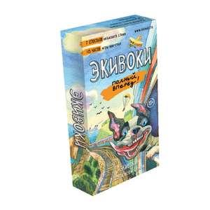 Настольная игра ЭКИВОКИ 21210 Полный вперёд + кукла LOL и набор Enchantimals в описании