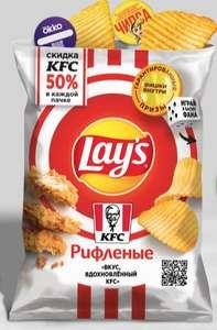 Скидка 50% на первый заказ в приложении KFC (по промокоду из чипсов Lay's)
